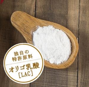 ベビウェル・オリゴ乳酸LAC