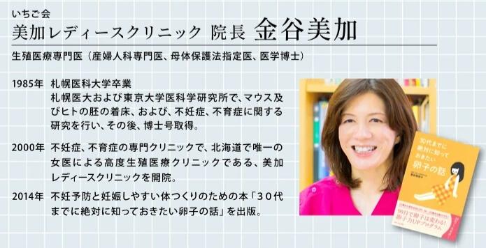 ミタス・産婦人科医監修
