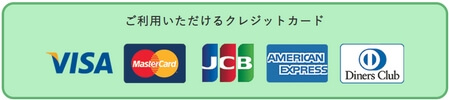平石クリニック・クレジットカード