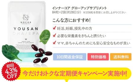 ノコア葉酸DHA・EPA・キャンペーン