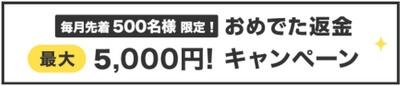 エッグサポート・5000円返金