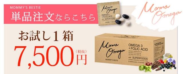 ママオメガ・単品注文
